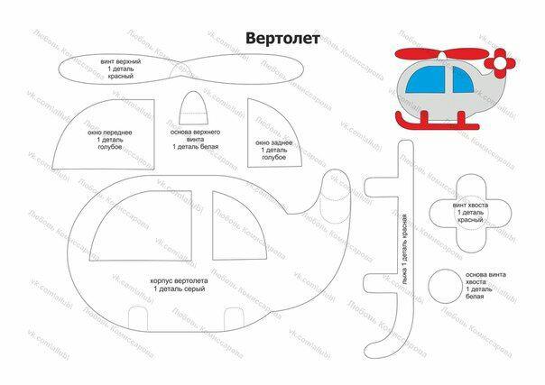 moldes de aviones y helicopteros en fieltro01