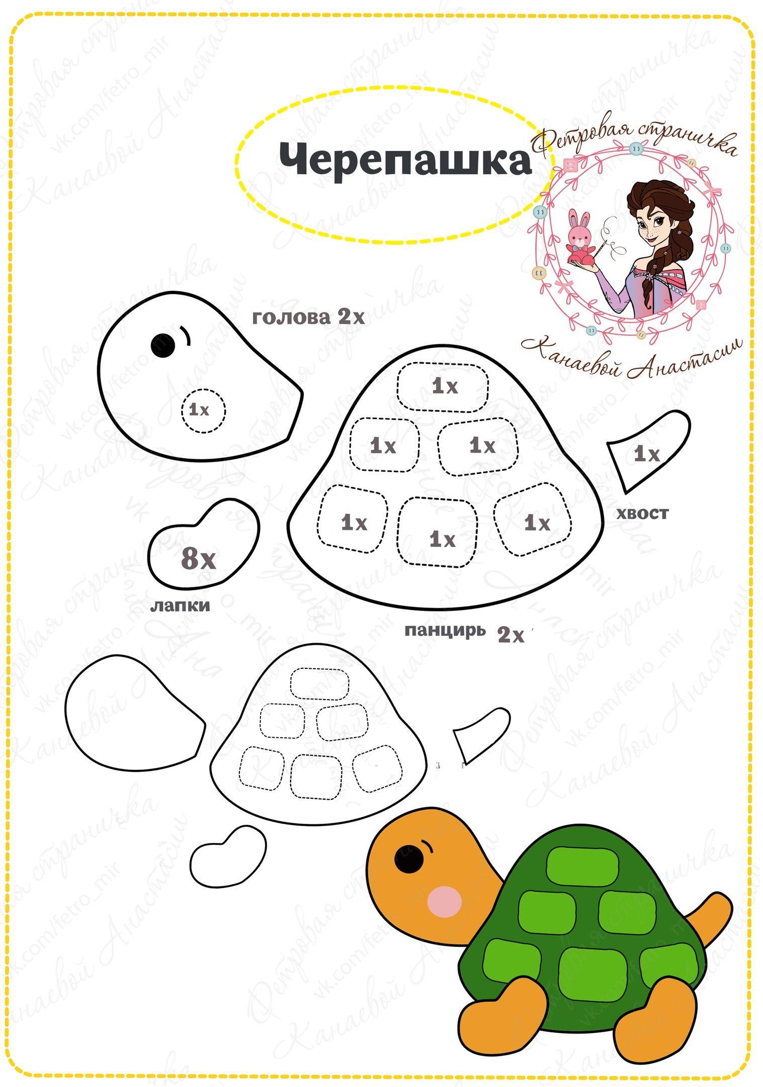 patrones de tortugas de fieltro02