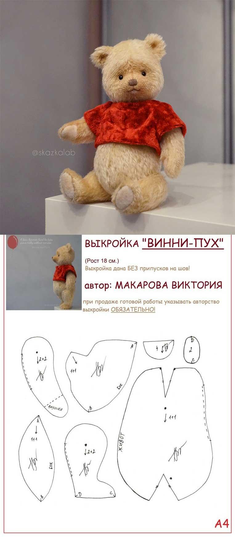 moldes Oso Winnie the Pooh para imprimir